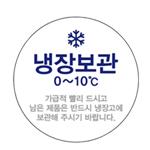 투명 냉장보관 스티커(12입*2매)